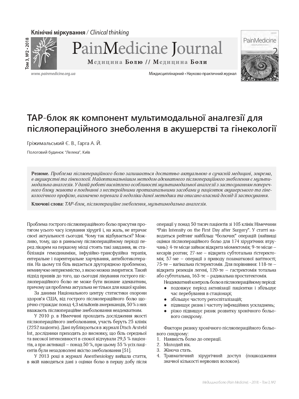 TAP-block as a component of multimodal analgesia for postoperative anesthesia in obstetrics and gynecology