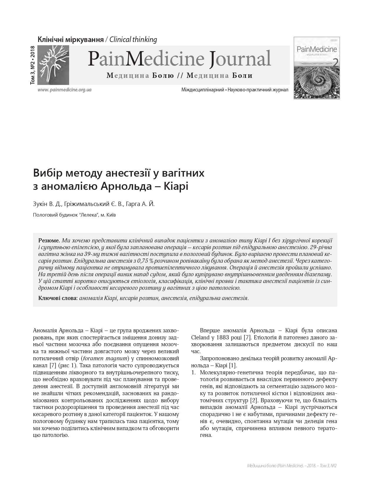 Choosing an anesthetic technique in pregnant women with Arnold – Chiari malformation
