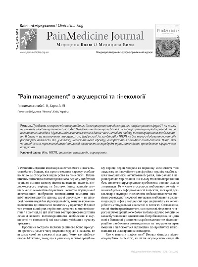 Pain management in obstetrics and gynecology