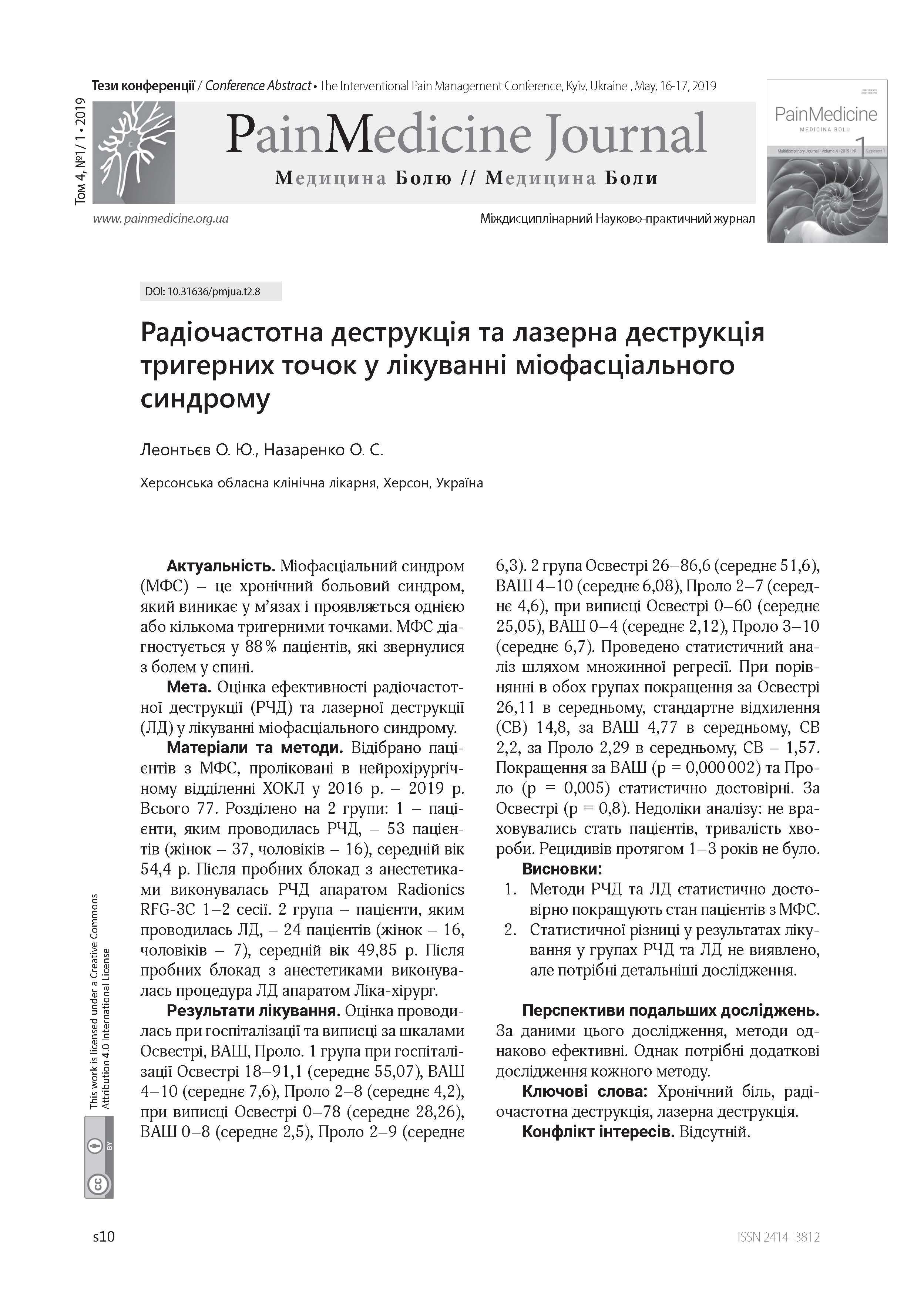 Радіочастотна деструкція та лазерна деструкція тригерних точок у лікуванні міофасціального синдрому