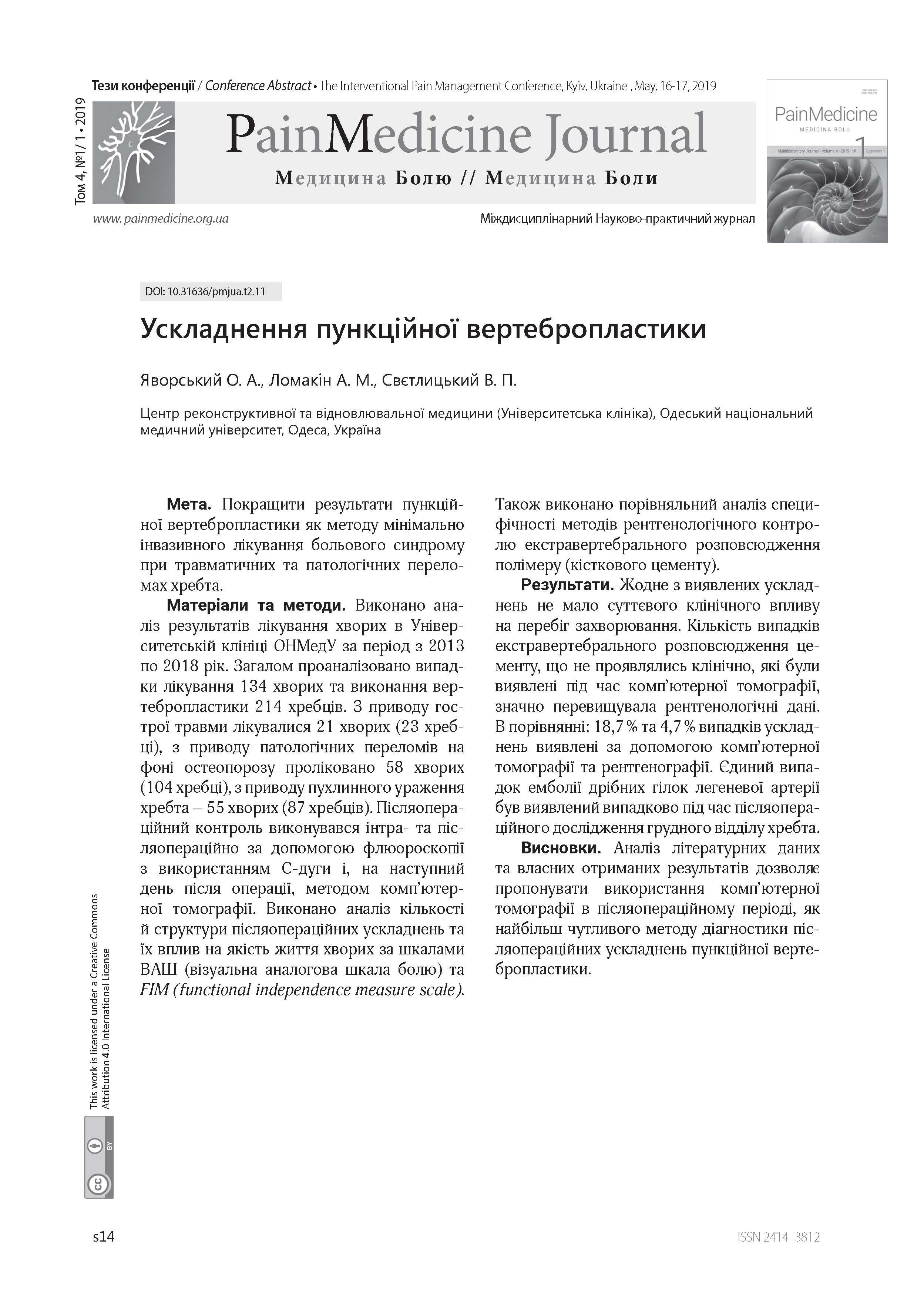Ускладнення пункційної вертебропластики