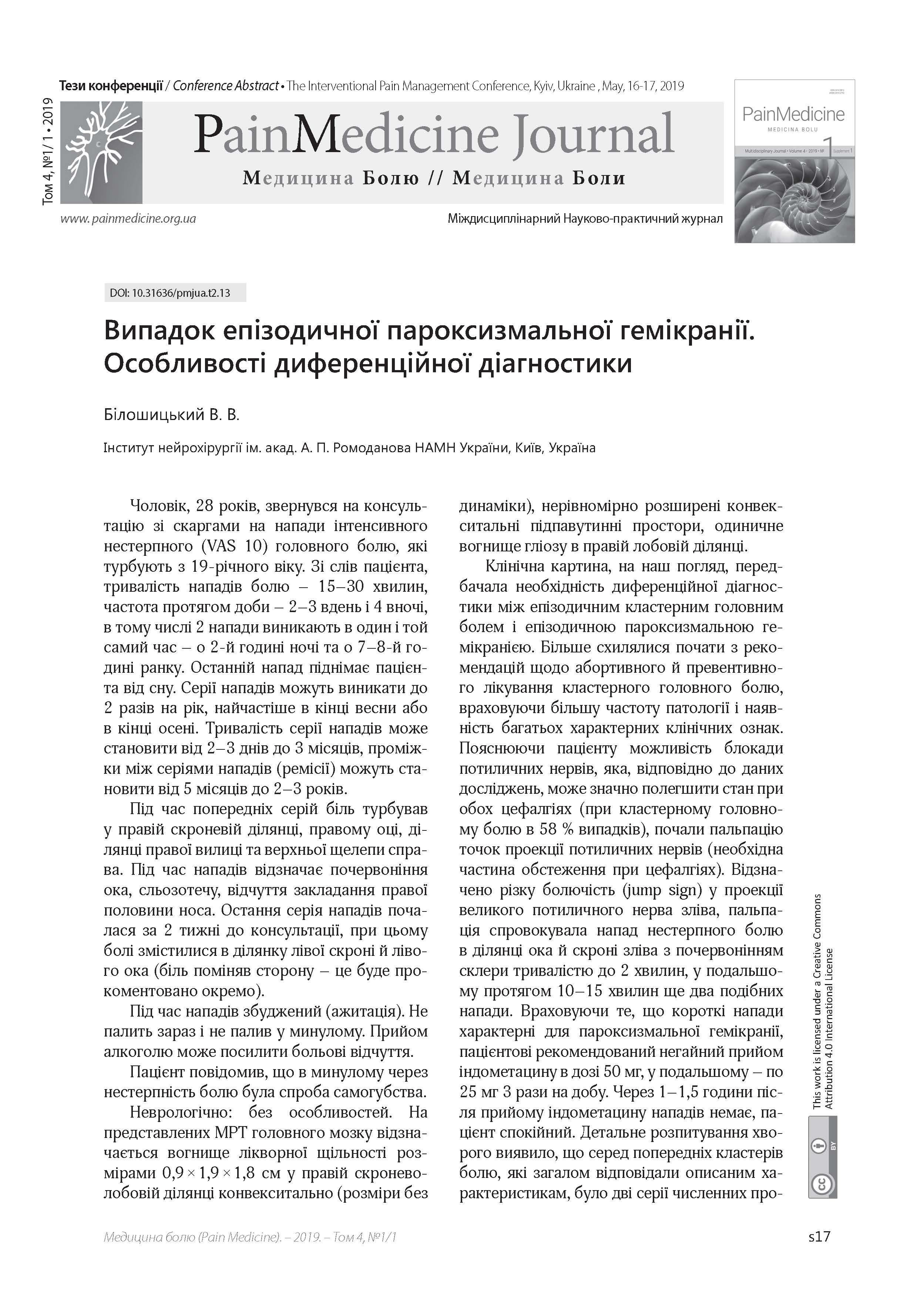 Випадок епізодичної пароксизмальної гемікранії. Особливості диференційної діагностики