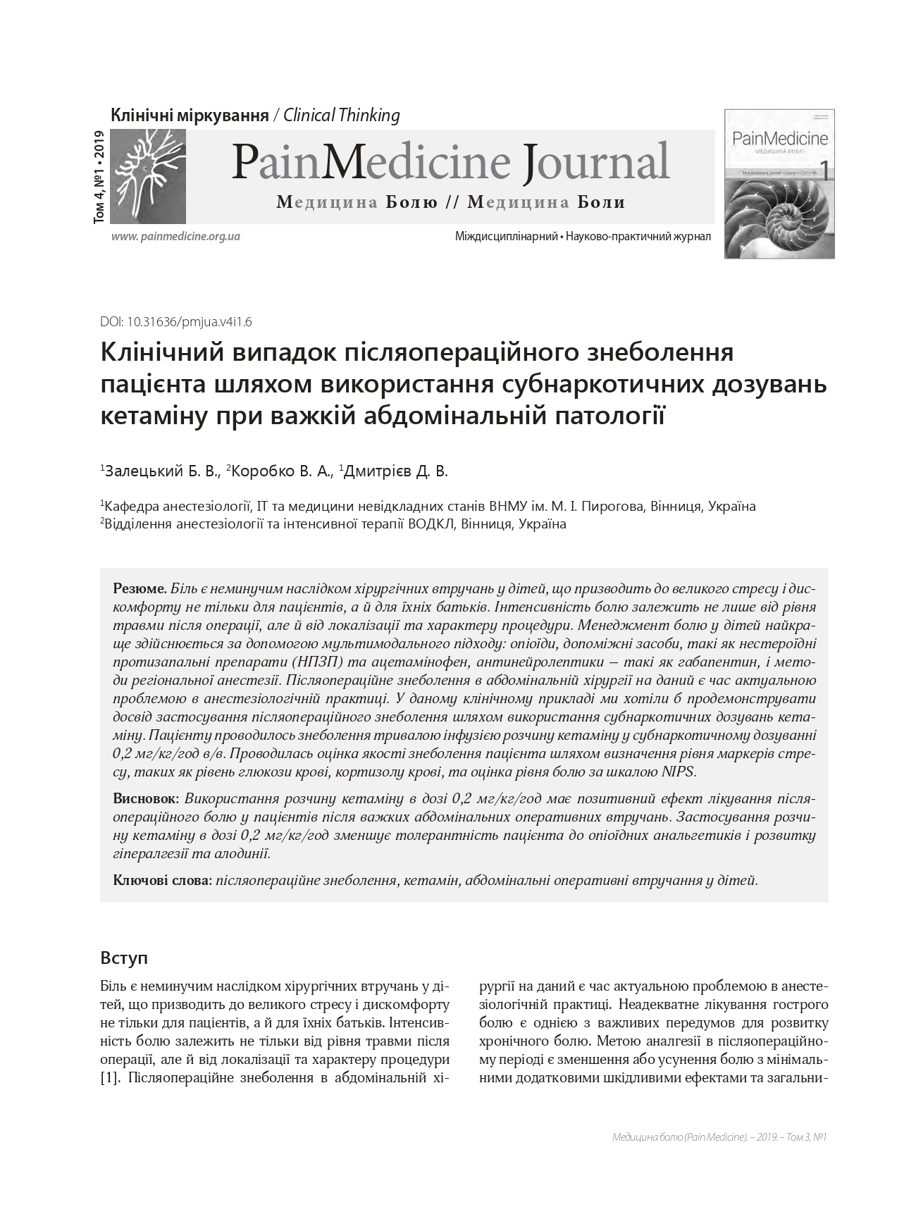Клінічний випадок післяопераційного знеболення пацієнта шляхом використання субнаркотичних дозувань кетаміну при важкій абдомінальній патології