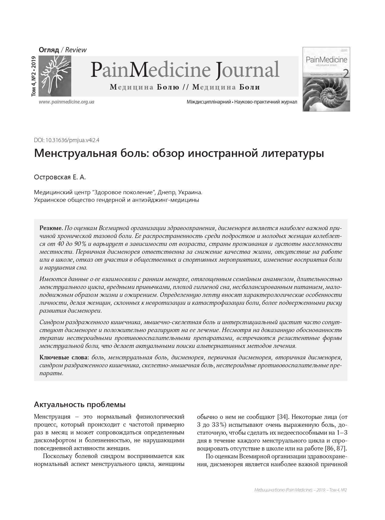 Менструальная боль: обзор иностранной литературы