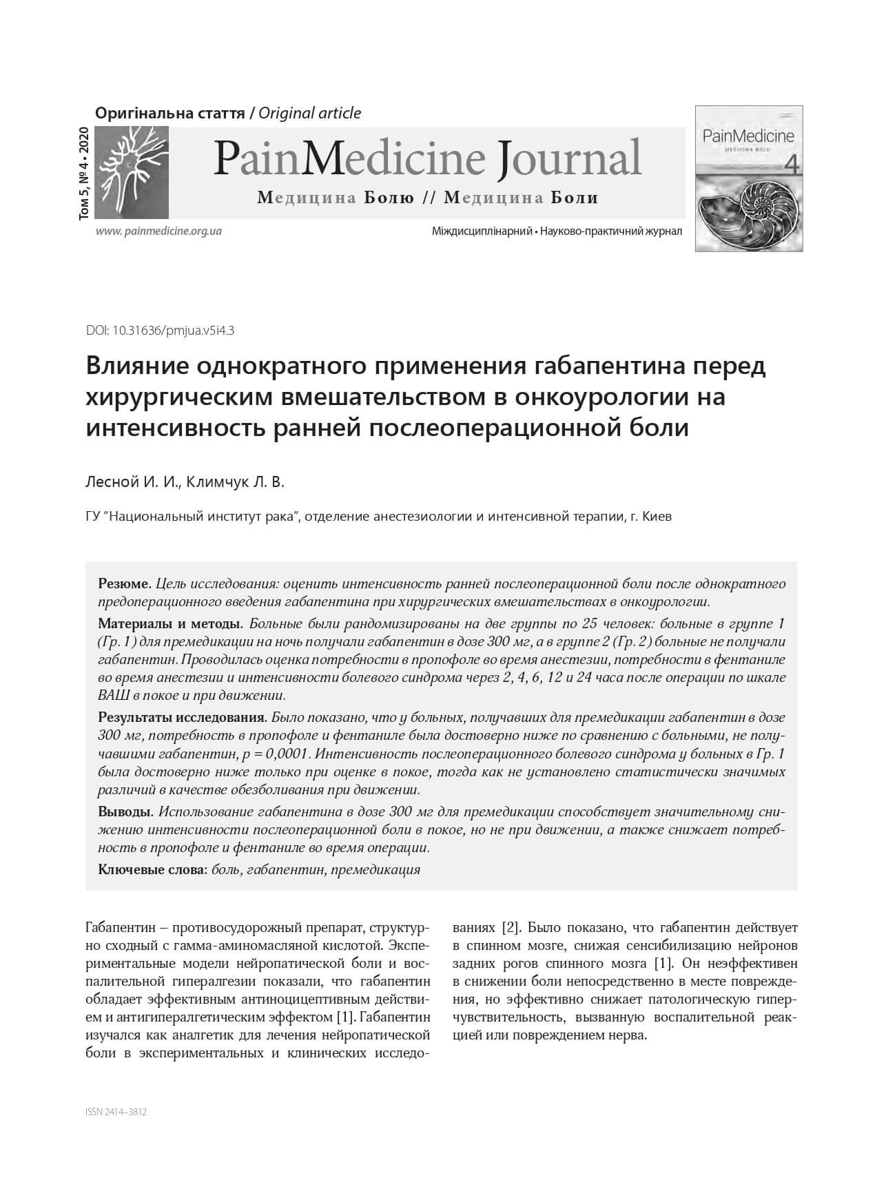 Влияние однократного применения габапентина перед хирургическим вмешательством в онкоурологии на интенсивность ранней послеоперационной боли