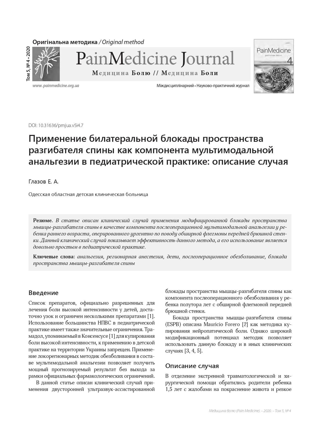 Применение билатеральной блокады пространства разгибателя спины как компонента мультимодальной анальгезии в педиатрической практике: описание случая