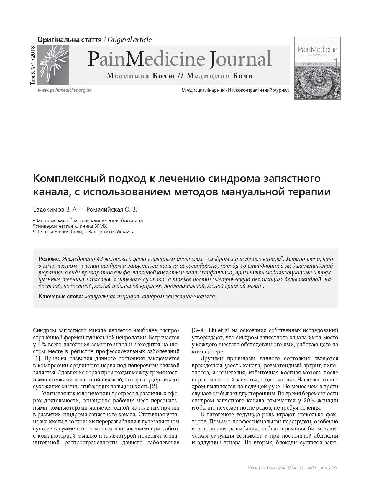 Complex approach to treatment of the carpal tunnel syndrome, with the use of methods of manual therapy