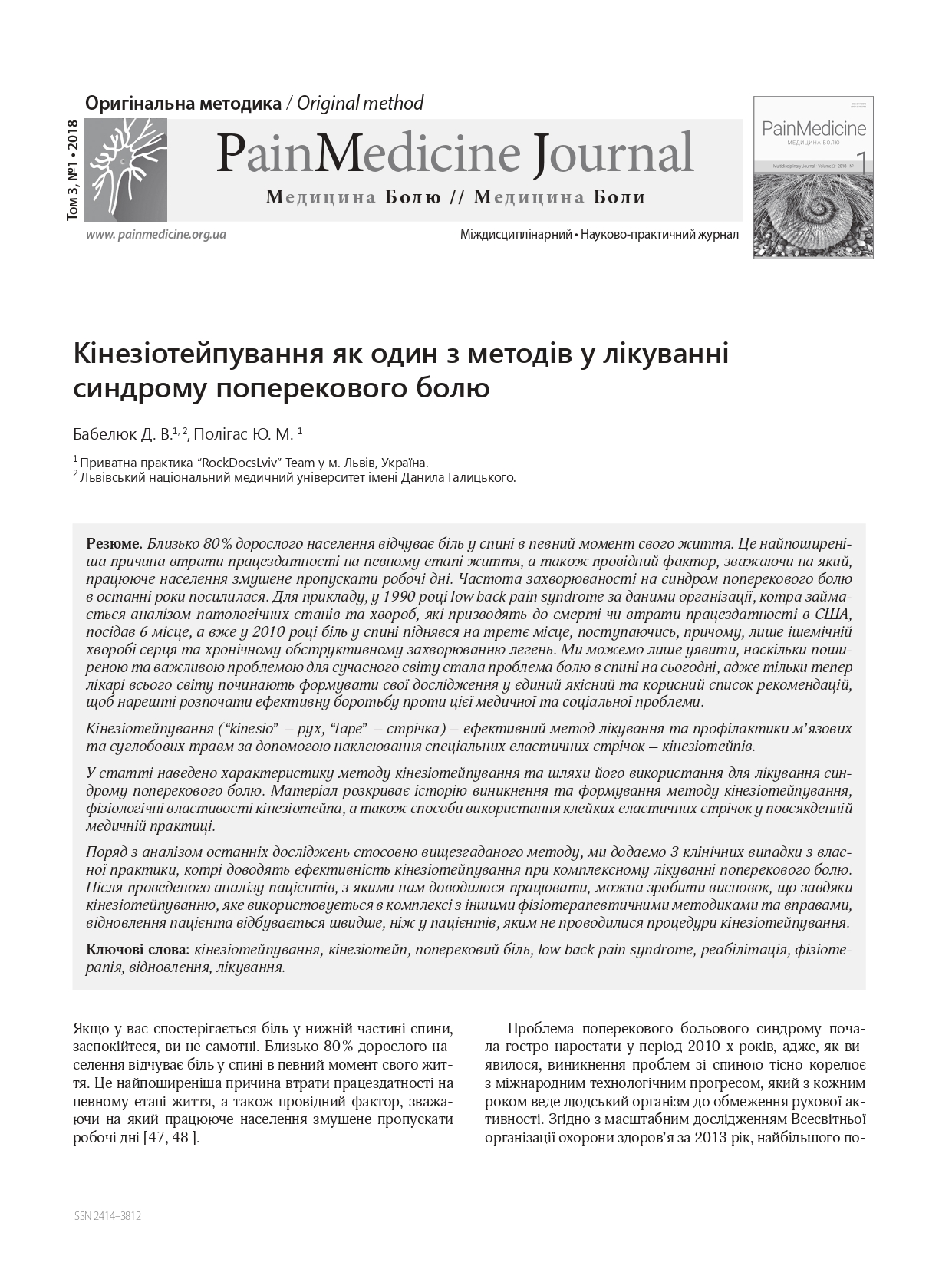 Kinesiotaping as one of the methods of treatment of low back pain syndrome